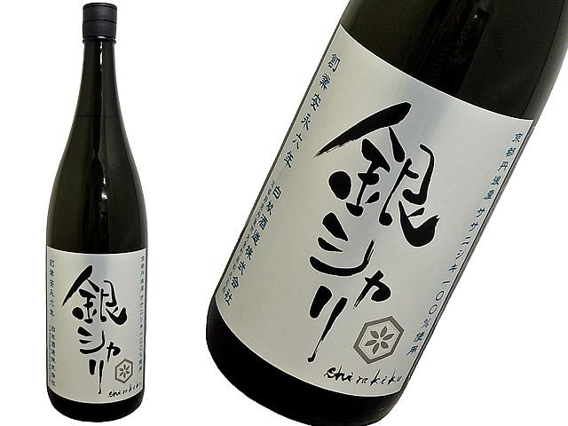 Shirakiku 特別純米 銀シャリ生酒 京都丹後産ササニシキ100%使用