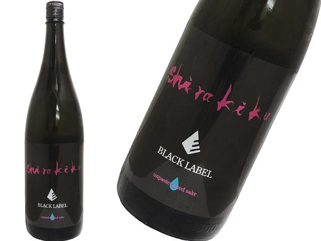 Shirakiku Beiliantブリリアント BLACKラベル 純米吟醸 無濾過生原酒