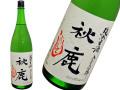 秋鹿 純米生酒 全量山田錦