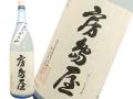 房島屋 純米吟醸 おりがらみ生酒