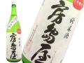 房島屋 純米酒 6号酵母 おりがらみ生