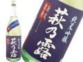 萩乃露 純米吟醸 渡船 2011 生酒
