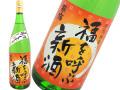 萩乃露 特別純米 夢みらい 初しぼり  福を呼ぶ新酒 粒より米仕込
