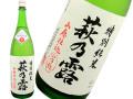 萩乃露 山廃仕込 特別純米 天然酵母 生酒
