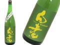 白老 若水65 純米酒しぼりたて生酒 協会9号酵母