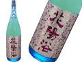 花陽浴 純米大吟醸 山田錦40 直汲み生酒