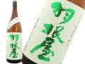 羽根屋 特別純米酒 瓶燗火入れ