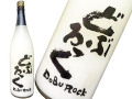 陸奥八仙 どぶろっく純米活性にごり生酒