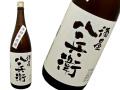酒屋八兵衛 純米酒 生詰熟成酒