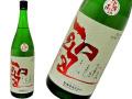 聖(ひじり) 特別純米 若水 槽場直詰 生酒