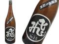 飛良泉 マル飛 山廃純米 No.15 無濾過生酒
