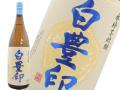 芋焼酎 宝山白豊印25