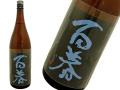 百春(ひゃくしゅん) 22号純米無ろ過生原酒 雄山錦使用直汲