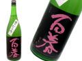 百春(ひゃくしゅん) #6純米無ろ過生原酒 美濃錦60%直汲生酒
