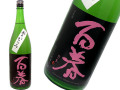 百春(ひゃくしゅん) 特別純米酒直汲み#9a 美濃錦 おりがらみ生酒