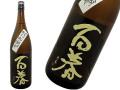 百春(ひゃくしゅん) 純米吟醸直汲♯7 28BY無濾過原酒火入