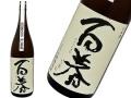 """百春(ひゃくしゅん) WHITE SUMMER""""白春"""" 純米酒直汲♯26 無濾過生酒"""