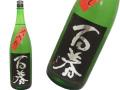 百春(ひゃくしゅん) 純米吟醸 29BY仕込み18号 無濾過原酒火入
