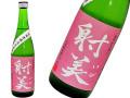 射美 特別純米酒15 無濾過生原酒