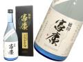 徳川家康 生誕酒 大吟醸斗瓶取り生