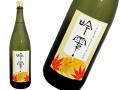 生道井(いくじい) 純米吟醸雫取り 吟雫(ぎんしずく)生酒 熟成バージョン