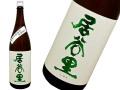 居谷里(いやり) 山廃純米 無濾過生酒