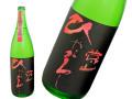 常山 純米吟醸 播州山田錦ひやおろし 数店舗限定酒 5度熟成
