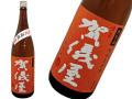 賀儀屋(かぎや) 限定選抜 無濾過純米生原酒