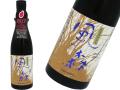 風の森 雄町 純米80 しぼり華 生酒