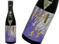 風の森 愛山 純米酒 笊籬採り(いかきとり)生酒
