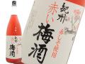 紫蘇梅酒 紀州赤い梅酒
