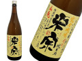 米宗 完全発酵特別純米酒 山廃 平成二十七年三月四日上槽 無濾過生 ふなくち手汲酒