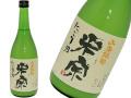 米宗 山廃純米にごり 火入熟成酒 燗酒専用