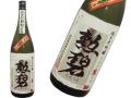 勲碧(くんぺき) 純米大吟醸 雄町50 創業百周年記念酒