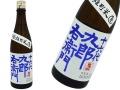 """十六代九郎右衛門 特別純米""""山廃"""" 雄町 生酒"""