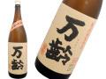 万齢 純米酒 全量雄町 無濾過生 ちょこっと生熟