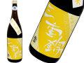 三重錦 超辛純米 生酒