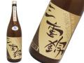 三重錦 三号うすにごり 純米酒 生酒