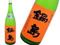 鍋島 純米吟醸 オレンジラベル 生酒