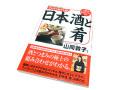 書籍 「ゼロから始める 日本酒と肴」 山同敦子監修