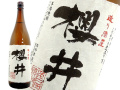 芋焼酎 造り酒屋 櫻井