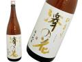 澤の花 辛口純米 ひまり