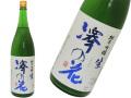 澤の花 純米吟醸 青ラベル おりがらみ生酒