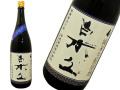 白木久Shirakiku 純米 生もと原酒 コシヒカリ55 火入