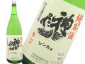 神亀 純米酒