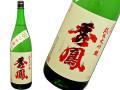 秀鳳(しゅうほう) 純米大吟醸 つや姫 生酒