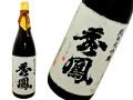 秀鳳 出品酒 山田穂 精米歩合33% 純米大吟醸 出品酒  冷蔵貯蔵2011BY