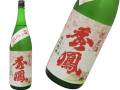 秀鳳 特別純米 花見酒 ゆっくり