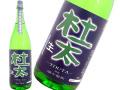 瑞冠 杜太(とうた) 純米山廃 中汲み生酒