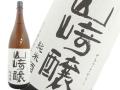 山崎醸 純米酒